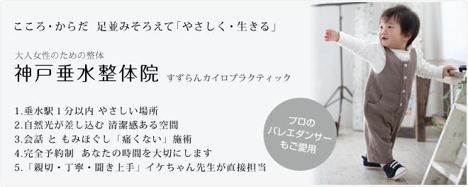 こころ・からだ足並みそろえて「やさしく・生きる」|神戸垂水整体院