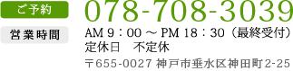 ご予約電話番号078-708-3039