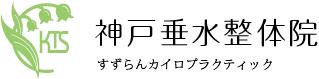 神戸垂水整体院_すずらんカイロプラティック