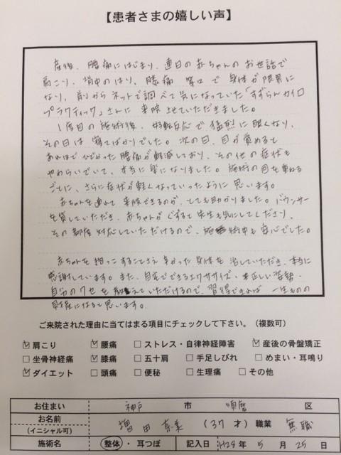 ⑩須磨区増田さま.jpg
