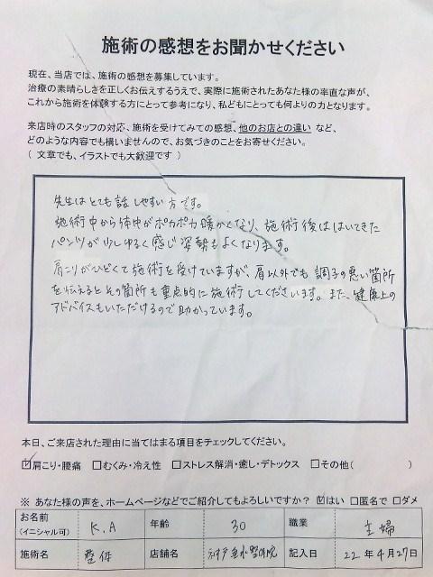 患者さまの嬉しい声 産後の骨盤矯正  l神戸垂水整体院
