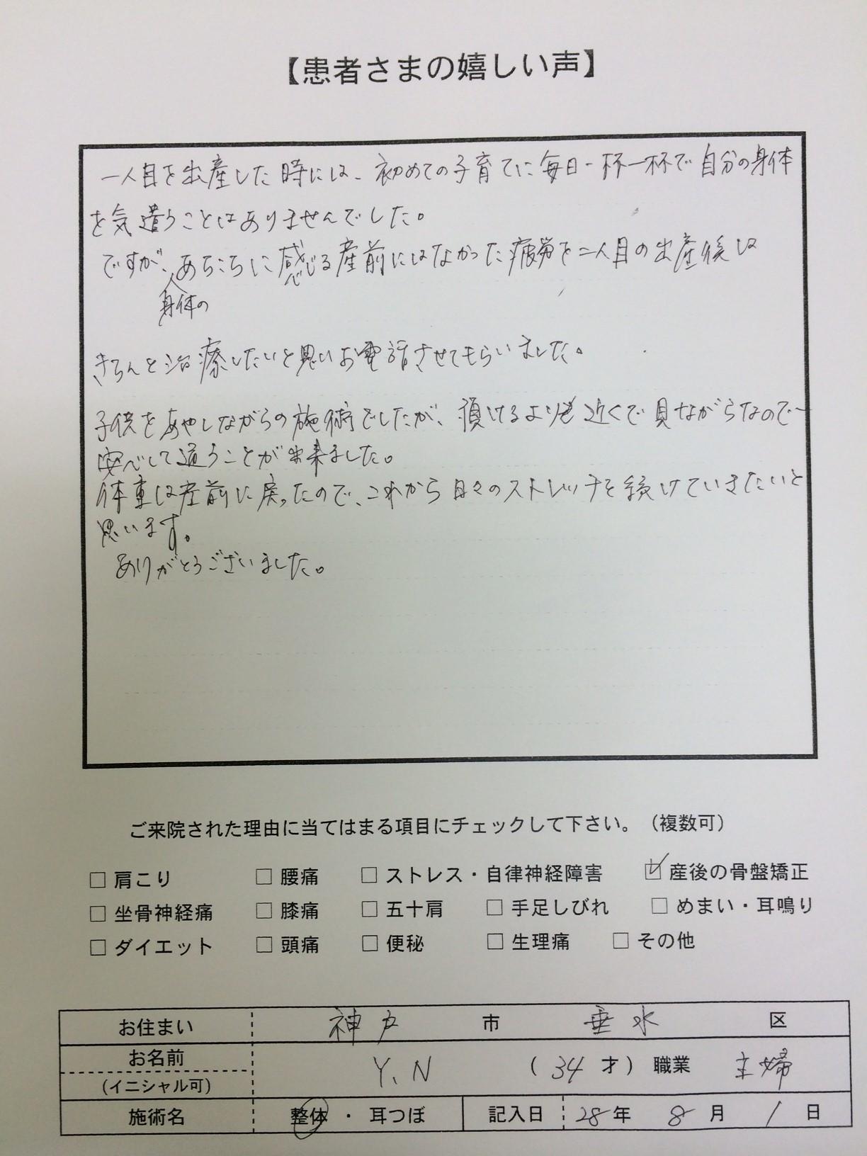 ⑪神戸市垂水区 Y.M様 34才 主婦.jpg