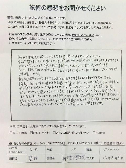 患者さまの嬉しい感想  美容/骨盤矯正  エステシャン 神戸垂水整体院