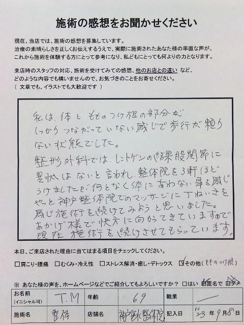 患者さまの嬉しい声 ももの付け根 神戸垂水整体院