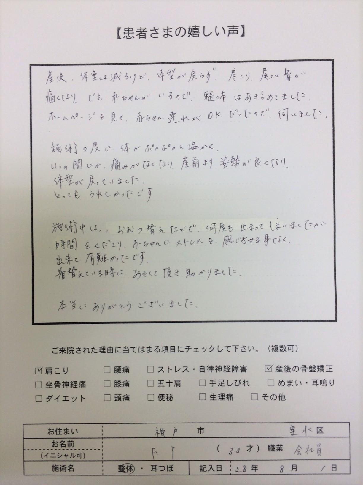 産後骨盤矯正⑫神戸市垂水区 F.Y様 33才 会社員.jpg