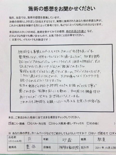 患者さまの嬉しい声 肩こり/メンテナンス 神戸垂水整体院