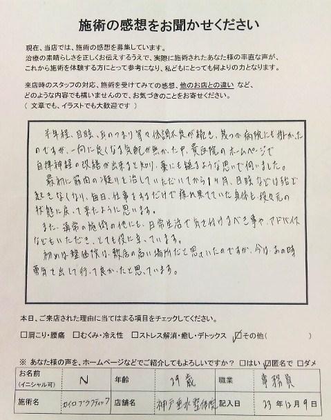 患者さまの嬉しい声 めまい/耳のつまり 神戸垂水整体院