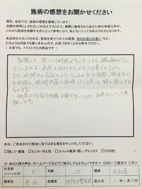患者さまの嬉しい声  コンディションUP/腰痛  神戸垂水整体院