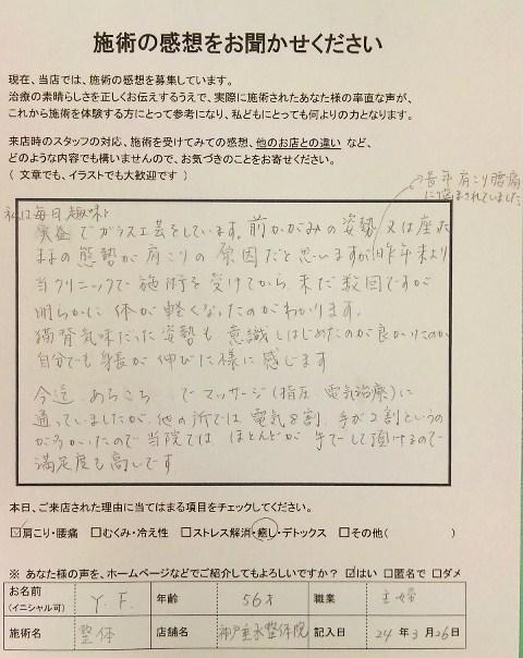 患者さまの嬉しい声 肩こり/腰痛  ガラス工芸教室講師  神戸垂水整体院