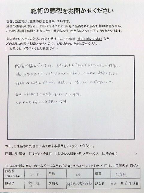嬉しい声  腰痛 S.Aさん 神戸垂水整体院