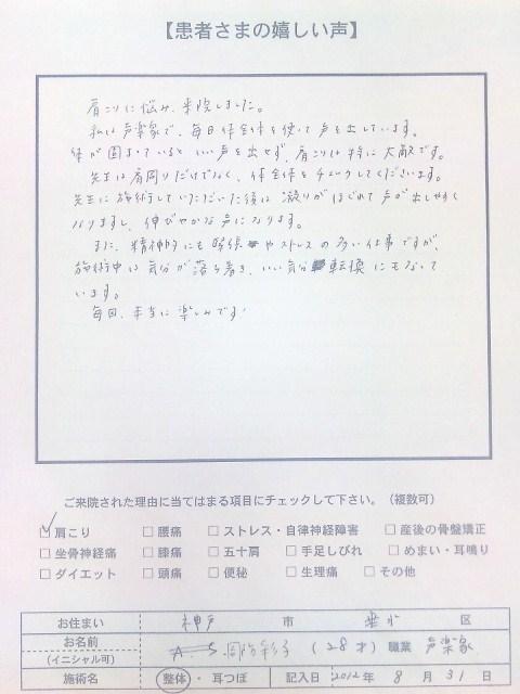 嬉しい声 肩こり/コンディションUP 声楽家 神戸垂水整体院