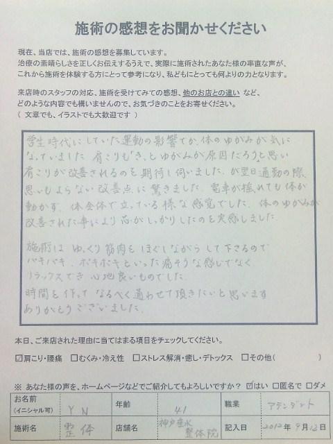嬉しい声 肩こり メンテナンス 神戸市垂水区 YNさま 41才 アテンダント