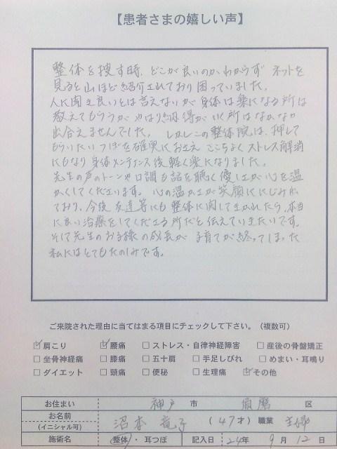 嬉しい声 メンテナンス 沼本さま  神戸垂水整体院