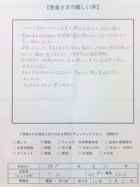 嬉しい感想 腰痛 股関節 市民ランナー 神戸垂水整体院
