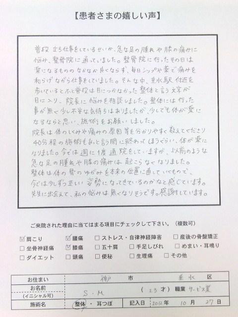 嬉しい声 膝の痛み S.Mさま 23歳 神戸垂水整体院