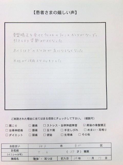 産後の骨盤矯正 T・Kさま 主婦 神戸垂水整体院