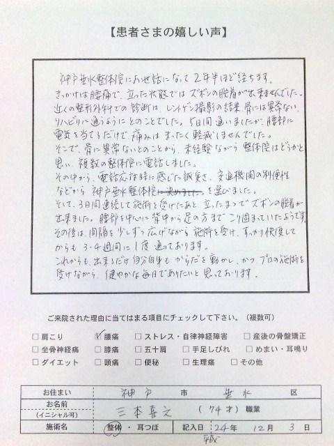 嬉しい感想 腰痛 三本さま 神戸垂水整体院