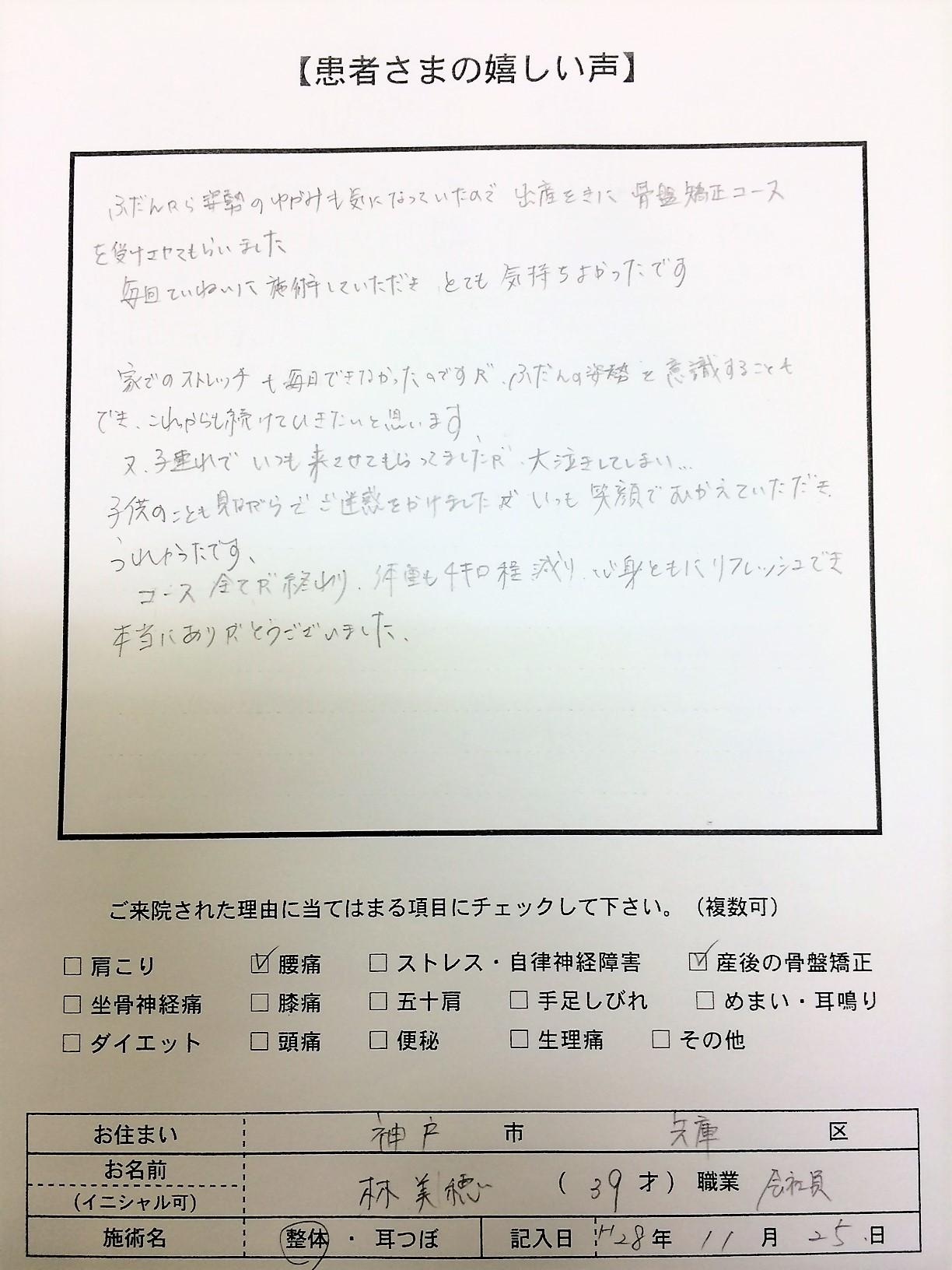 産後骨盤矯正 ⑬神戸市兵庫区 林様 39才 会社員.jpg