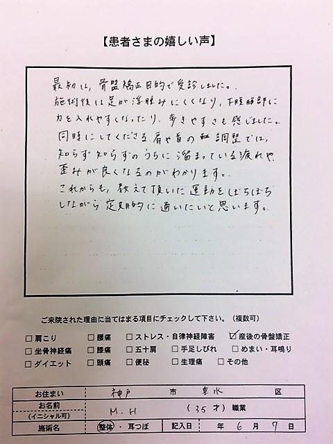 妊婦整体⑬神戸市垂水区 M.H様 35才.jpg