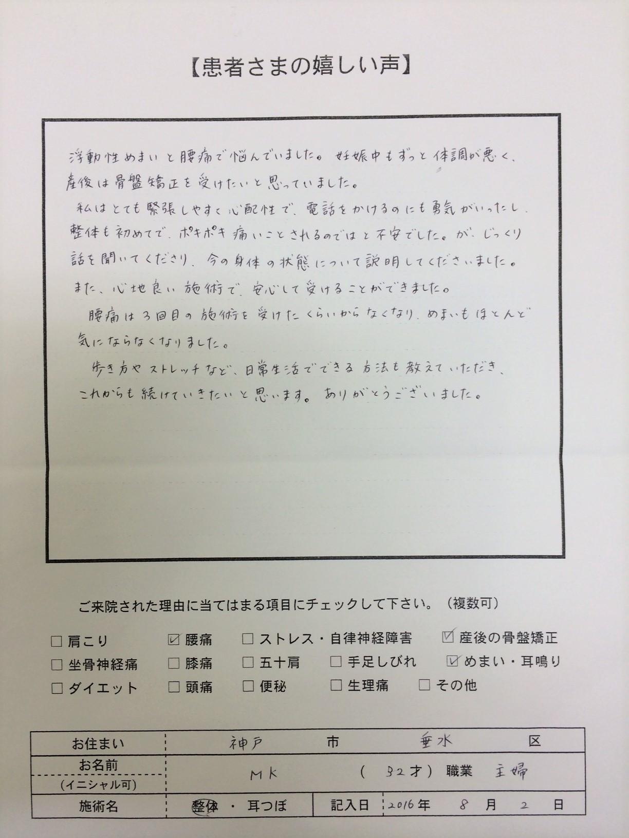 ⑬神戸市垂水区 M.K様 32才 主婦.jpg