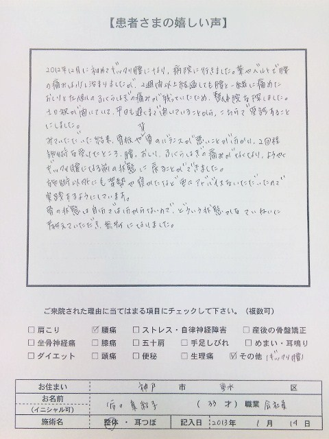 嬉しい感想 ぎっくり腰/下肢の痛み違和感  谷口さま 神戸垂水整体院