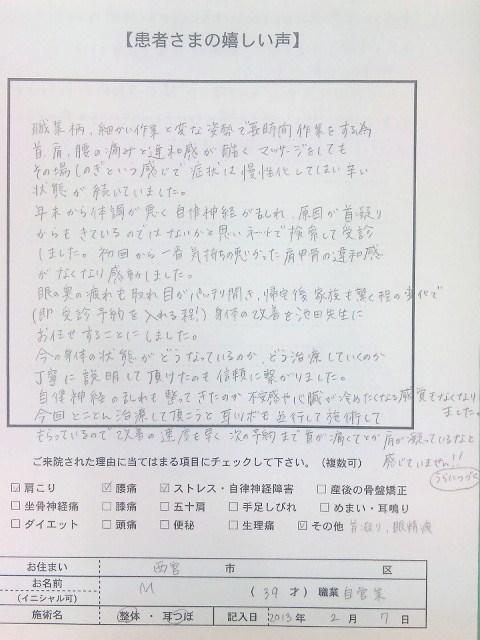 自律神経障害/首こり  西宮  神戸垂水整体院