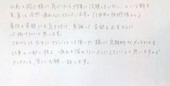嬉しい声 自律神経障害/首こり  西宮  神戸垂水整体院