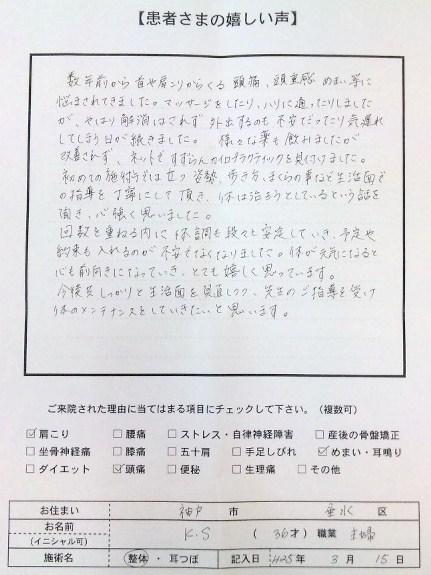 嬉しい 肩こり/頭痛/めまい K・Sさま 神戸垂水整体院