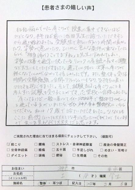 嬉しい声 肩こり 女子校生 神戸垂水整体院
