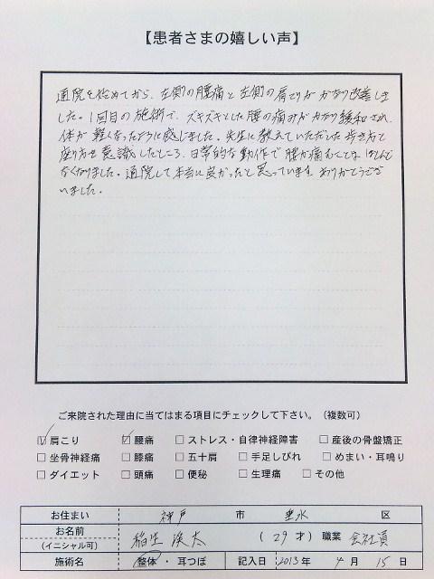 嬉しい感想 腰痛 稲生さま 神戸垂水整体院