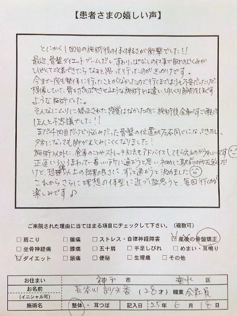 嬉しい感想 骨盤矯正 ダイエット Hさま 神戸垂水整体院