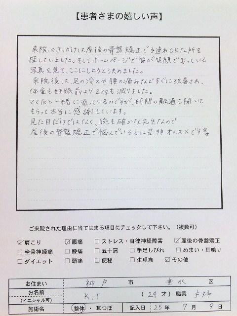 嬉しい感想 産後の骨盤矯正 Tさま 神戸垂水整体院