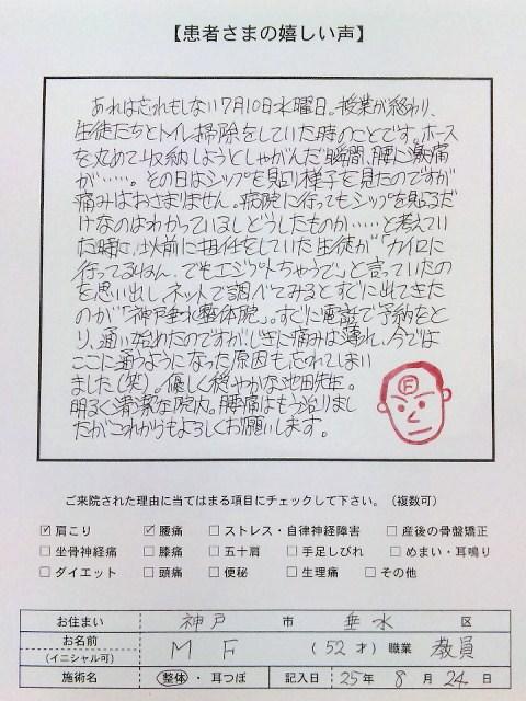 神戸垂水整体院 嬉しい感想 Fさま 教師