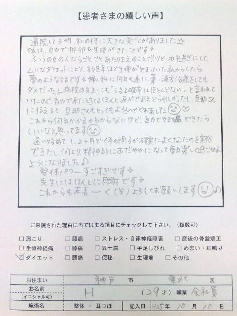 妊娠力UP/骨盤矯正  神戸市垂水区 Hさま 29才 会社員