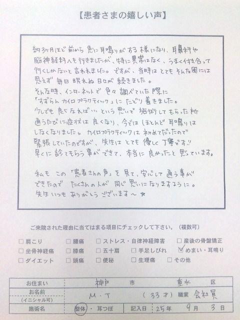 耳鳴り  神戸市垂水区 M・Tさま  会社員 女性