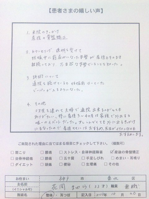 産後の骨盤矯正   神戸市垂水区 花岡まゆらさま 33才 神戸垂水整体院