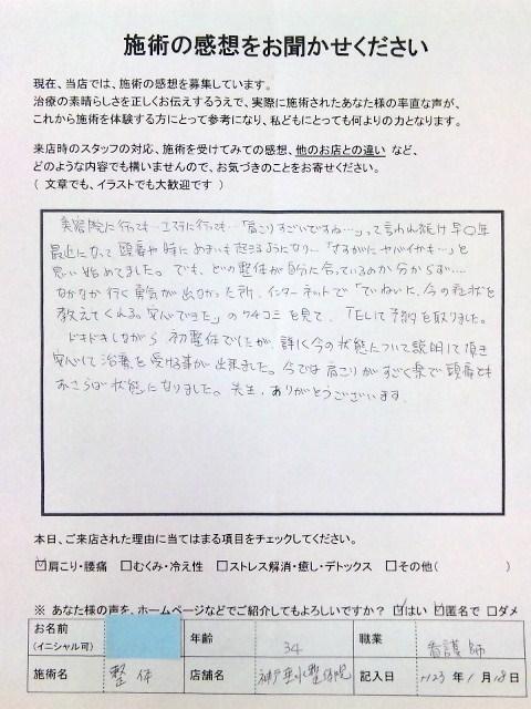 患者さまの嬉しい感想 肩こり  看護師 神戸垂水整体院