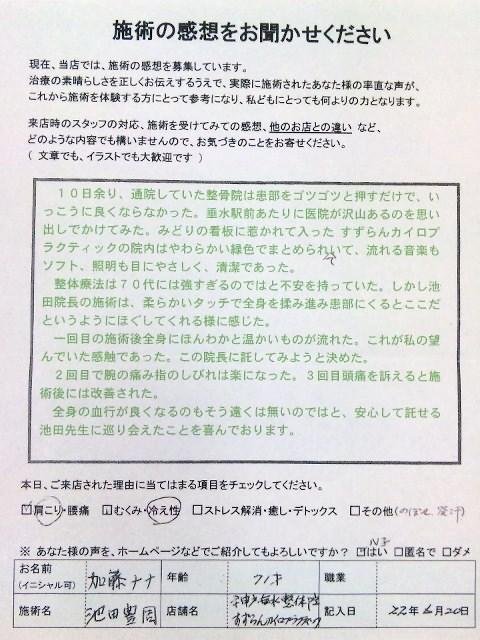 患者さまの嬉しい声 腕の痛み/指のしびれ  加藤さま 神戸垂水整体院