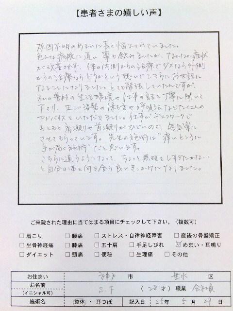 患者さまの嬉しい声 原因不明のめまい/自律神経/めまい  神戸垂水整体院