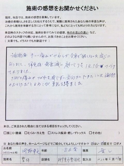 患者さまの嬉しい声 腰痛/坐骨神経痛(臀部~左ももの痛み) 神戸垂水整体院