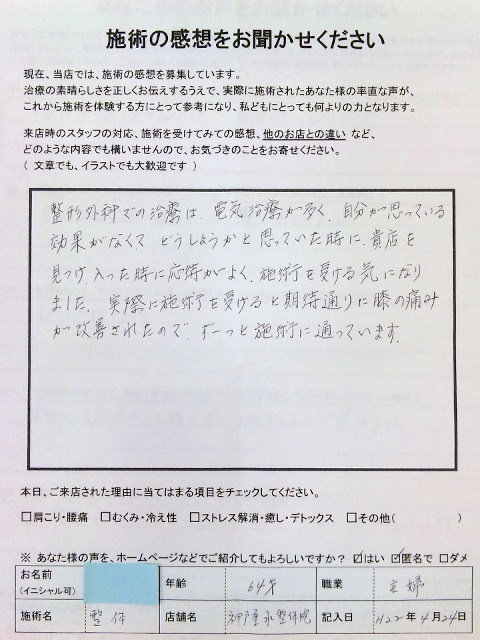 患者さまの嬉しい声 膝痛 匿名 神戸垂水整体院