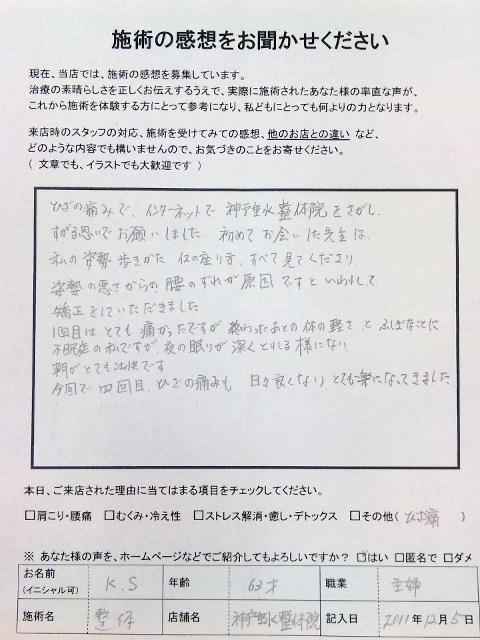 患者さまの嬉しい声 膝痛/不眠症 神戸垂水整体院