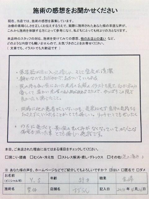 患者さまの嬉しい感想  むくみ/ダイエット 神戸垂水整体院