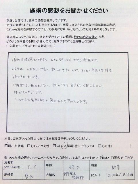 患者さまの声  メンテナンス  神戸垂水整体院