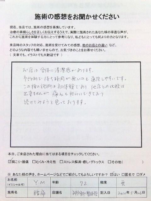 患者さまの感想 予約制 神戸垂水整体院