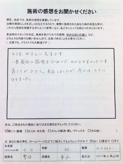 患者さま 嬉しい感想  優しい先生 神戸垂水整体院