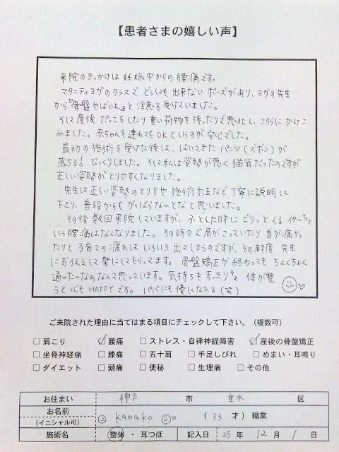 産後の骨盤矯正/腰痛   神戸市垂水区 Kanakoさま 33才  神戸垂水整体院