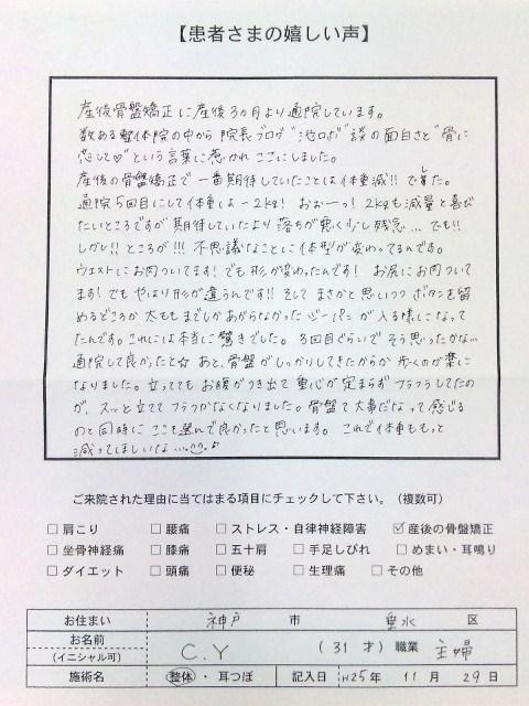 産後の骨盤矯正  神戸市垂水区 C.Yさま 31才 主婦  神戸垂水整体院