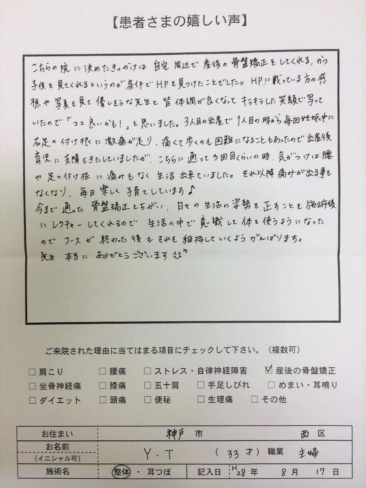 ⑭神戸市西区伊川谷町 Y.T様 33才 主婦.jpg