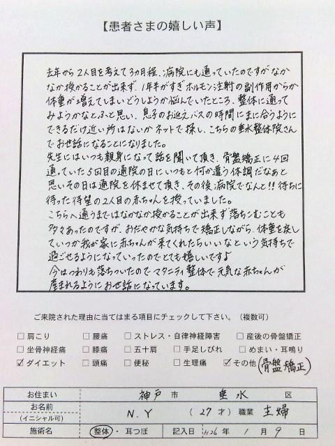妊娠力UP/骨盤矯正 N.Yさま 27才 主婦 神戸垂水整体院